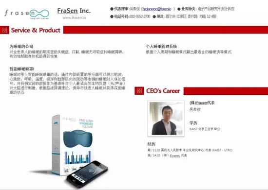 FraSen Inc