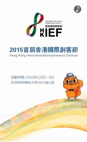 香港国际创客节