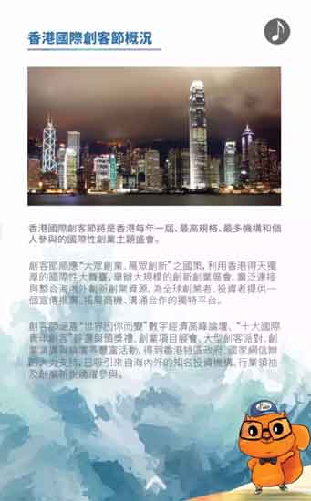 香港国际创客节概况