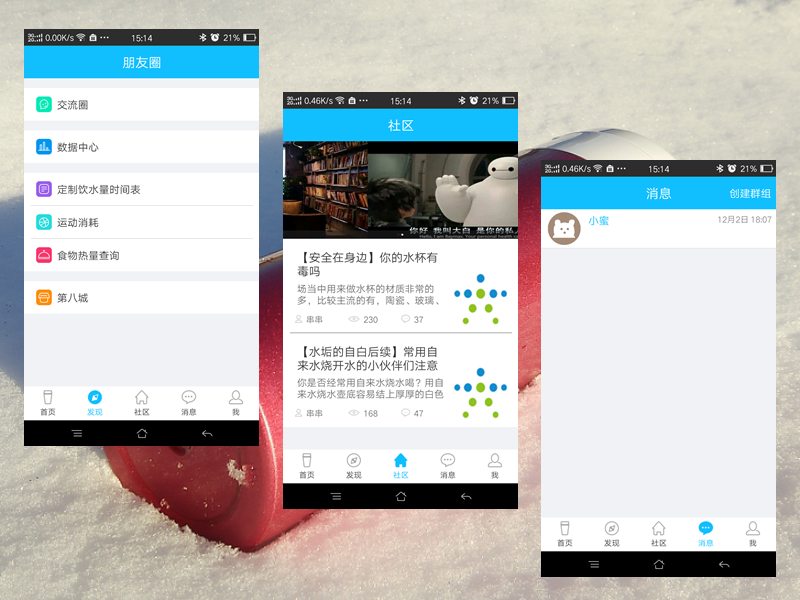 Screenshot_2015-12-07-15-14-24-73_副本.jpg