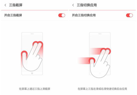 三指快捷設置