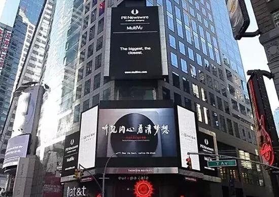 1.极米登上纽约时代广场.jpg