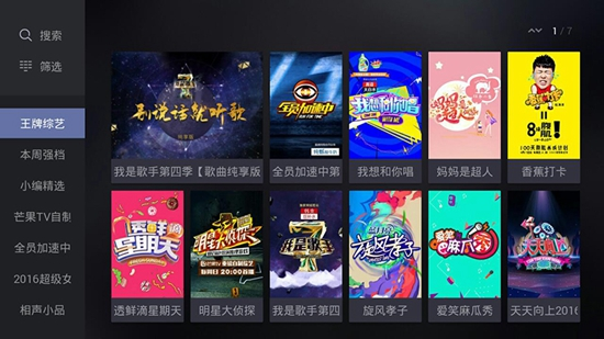 27.芒果TV在线综艺节目资源.jpg