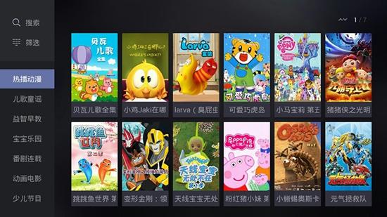 28.芒果TV在线儿童节目资源.jpg