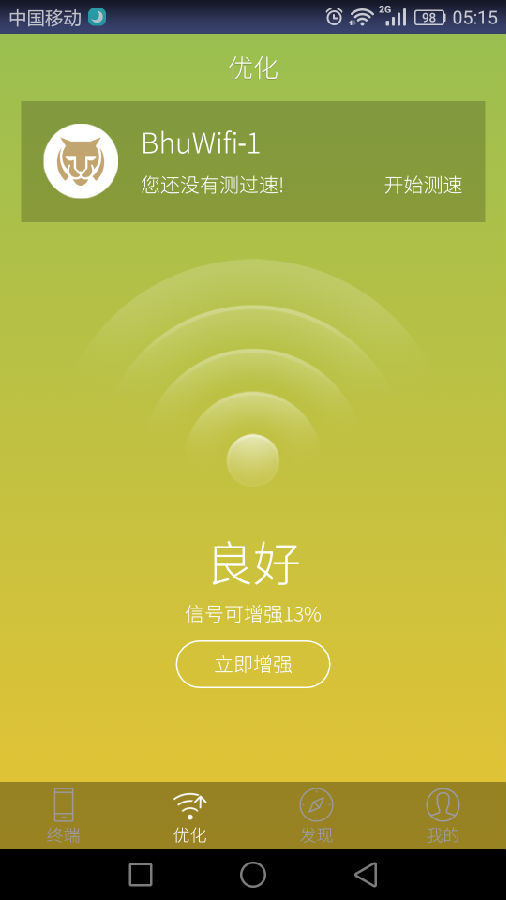 网速优化.png