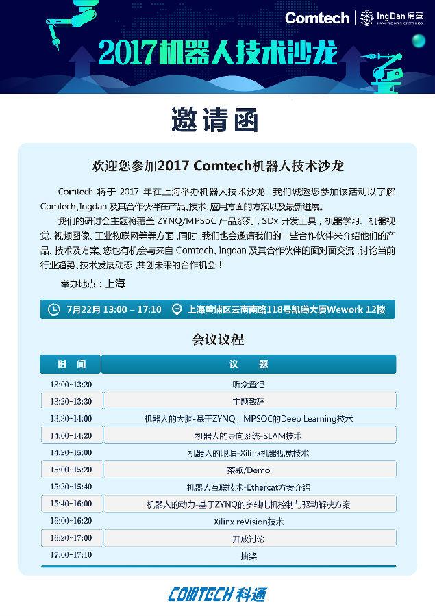 comtech技术沙龙改2-01.jpg
