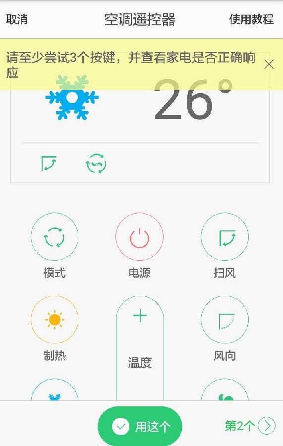 Screenshot_2017-07-01-18-08-16_副本.png