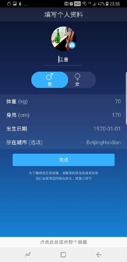 Screenshot_20170827-235525.png