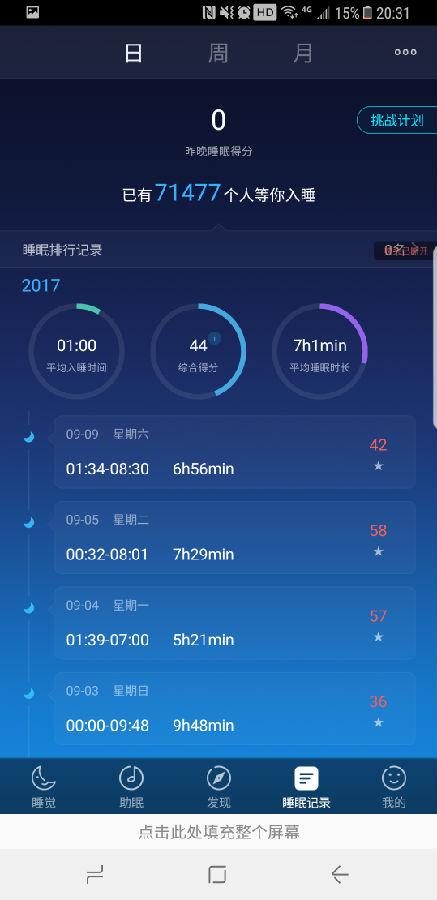 Screenshot_20170917-203122.png