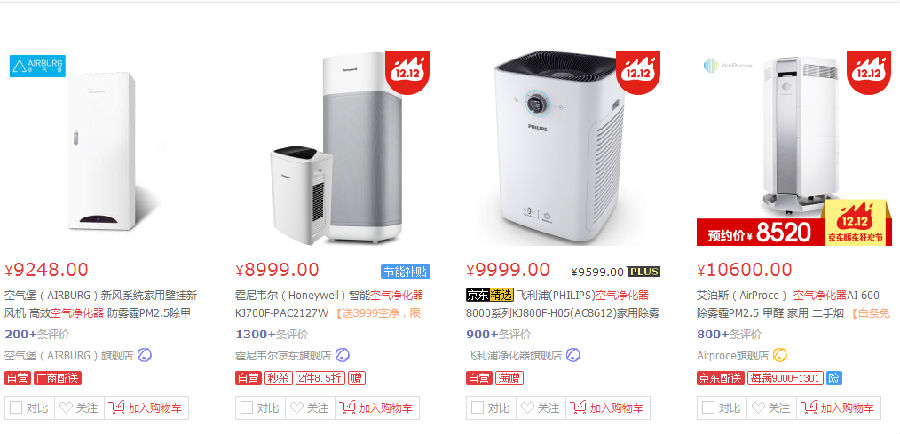 千元级售价万元级品质?