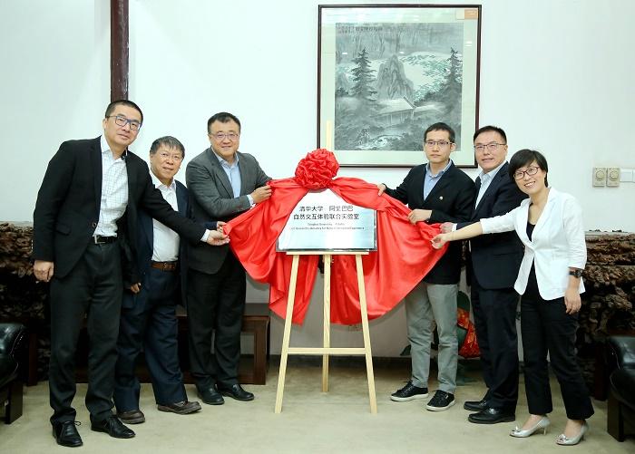 阿里巴巴与清华大学成立联合实验室-硬蛋资讯