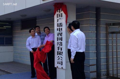 中国广电获批成为互联网骨干网单位-硬蛋资讯
