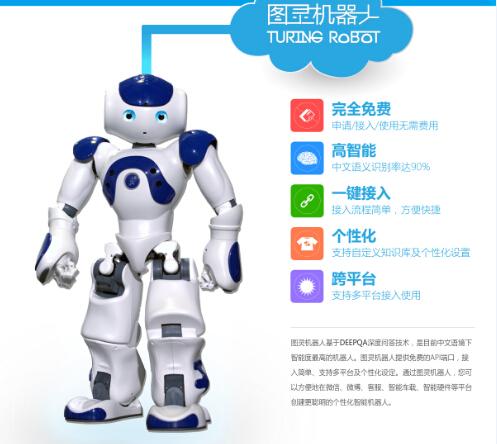 图灵机器人