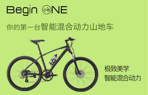 beginone智能自行车