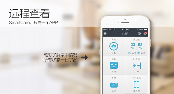 智能家居配套app