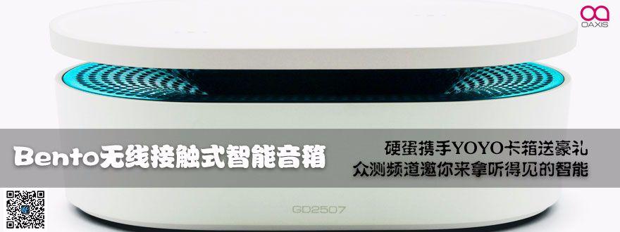 YOYO卡箱携OAXIS接触式智能音箱震撼登场-硬蛋众测