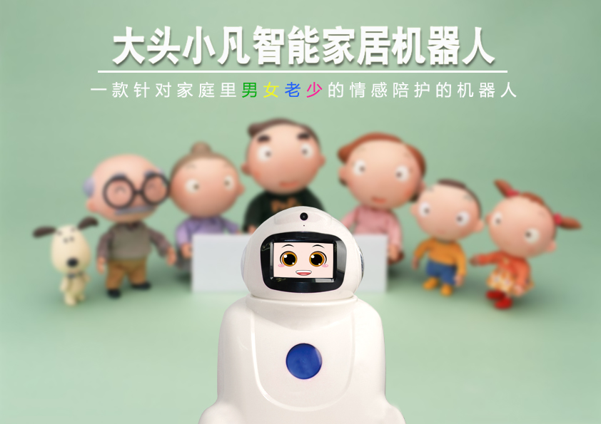 导语:大头小凡机器人,是一款主打家庭陪护功能的智能机器人。从质感上看,小凡的外部采用先进的环保材料,从细节上关注孩童使用安全,提升品质,呵护家人。  大头小凡机器人 男女老少皆宜的机器人   配置APP:大头小凡机器人配有专属的APP方便用户能够更好地和大头小凡机器人沟通控制和人机互动,专属的APP根据用户讨厌烦人的注册流程,全面的简化流程保证你一键注册。本机器人支持手机APP远程操控。APP下载方法:手机打开微信搜索大头小凡公众号,下载小凡APP。按照下载页面图文提示信息,选择适合您手机系统类型的