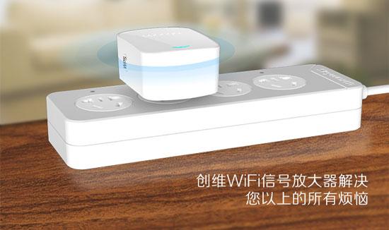 创维WIFI信号放大器外观-WIFI信号扩大器 上网畅通无阻图片