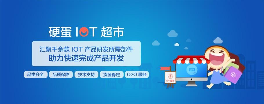 IOT 超市首页 Banner