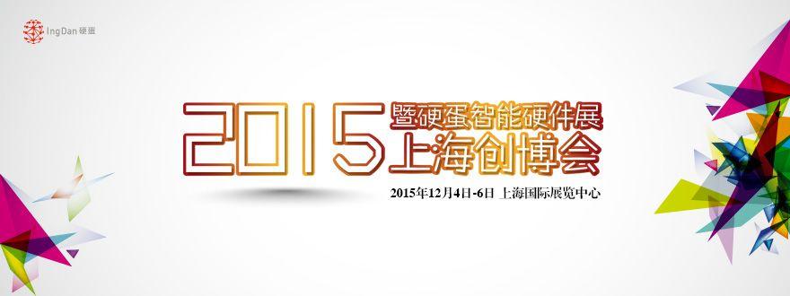 年度收官盛典:创·中国梦上海创博会暨硬蛋IoT峰会-硬蛋网
