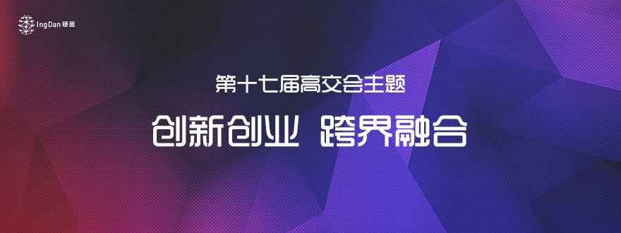 中国科技第一展:高交会硬蛋展位免费申请中,手快有手慢无-硬蛋网