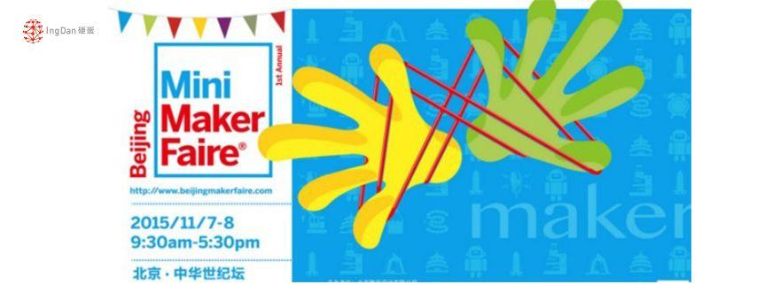 没去成Maker Faire Rome  硬蛋邀你参加北京站-硬蛋网