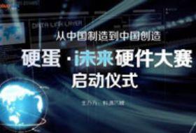 硬蛋·i未来大赛香港站火热招募,帮你秀出国际范-硬蛋网