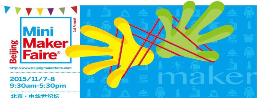 北京Maker Faire : 当我们在聊创客时我们聊什么-硬蛋网