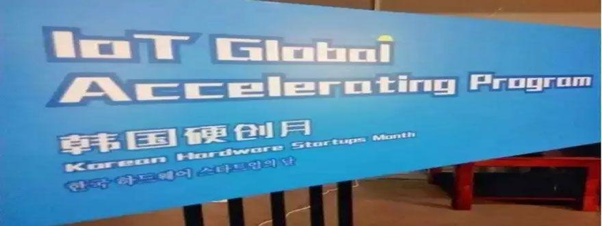 韩国智能硬件11月9日将在深圳硬蛋体验厅路演-硬蛋网