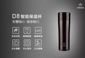 健康安全的D8智能保溫杯