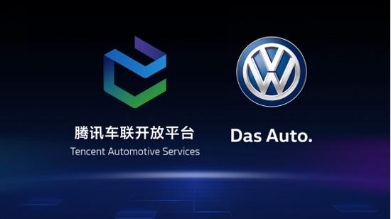 大众汽车接入腾讯车联网阵营 联合发布首个车联app