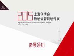 2015上海创博会暨硬蛋智能硬件展标准展位参展须知-硬蛋活动