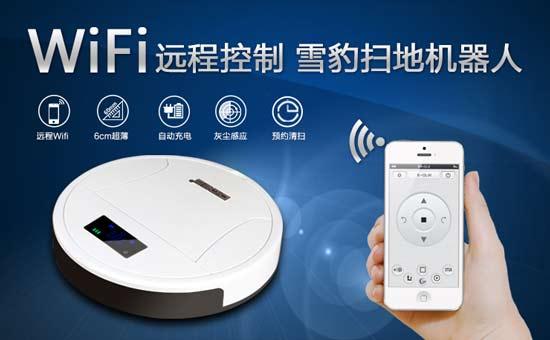 wifi远程控制 智能扫地机器人
