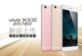 vivo X6智能手机-硬蛋网