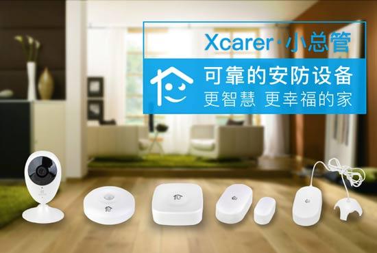 智能家居安防套装-Xcarer 小总管 最靠谱的智能安防套装图片