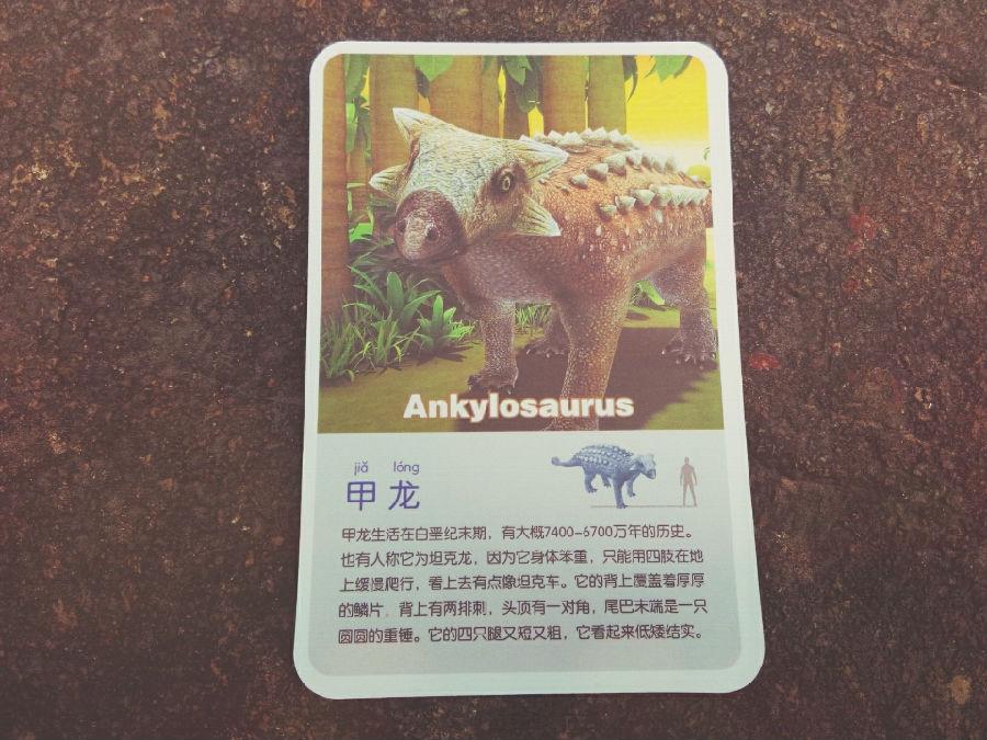 魔法恐龙馆 3d智能学习卡片