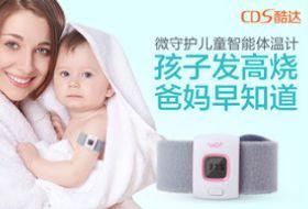 CDS儿童智能体温计-硬蛋网