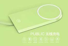 PUBLIC 无线充电器-硬蛋网