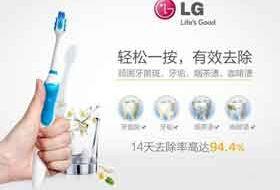 LGD-005电动牙刷 现价只需219元-硬蛋网