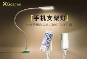赛鲸手机支架灯 能夹手机的护眼灯-硬蛋网