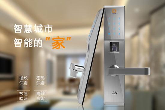 超级智能锁防盗门专用——智能家居的重新构想