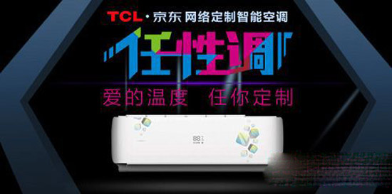 tcl任性调空调:专为年轻人设计
