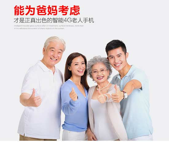 国内首款支持移动4g的老人智能手机
