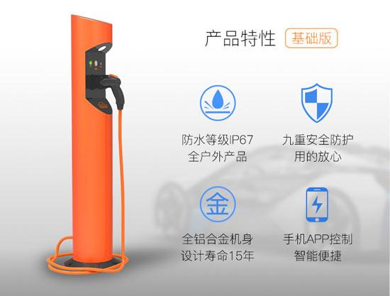 新能源汽车智能充电桩的产品特性