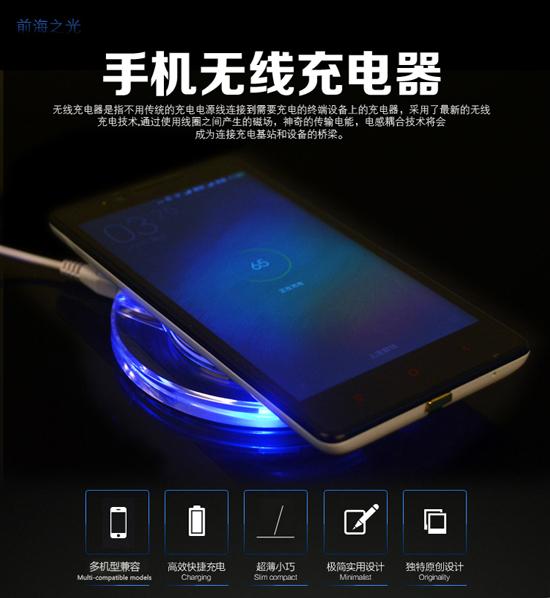 未艾智能无线充电器手机充电-未艾智能无线充电器图片