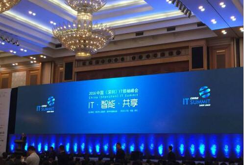 2016中国领袖峰会,深圳论剑