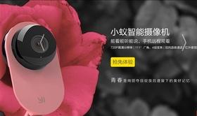 小蚁智能摄像机青春版将促销:189元赠16GB存储卡-硬蛋网