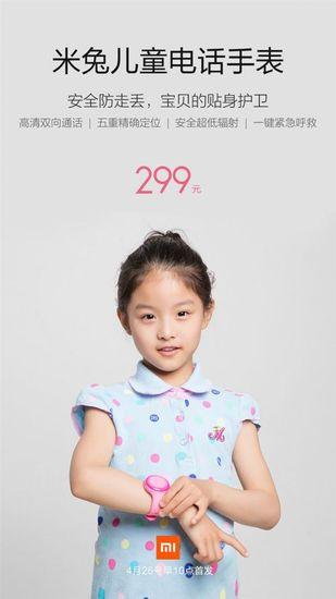 小米米兔儿童手表正式发布 支持高清双向通话