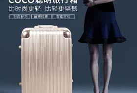 coco聪明定位旅行箱 来一场说走就走的旅行-硬蛋网
