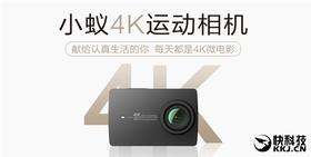 小蚁4K运动相机发布 1199元体验高价位旗舰拍摄效果-硬蛋网